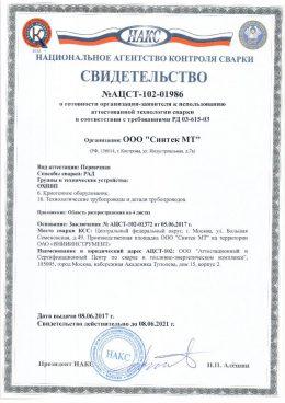 https://sintecmt.ru/wp-content/uploads/2018/04/Свидетельство-№АЦСТ-102-01986-OOO-Синтек-МТ.pdf