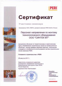 https://sintecmt.ru/wp-content/uploads/2018/04/Certificate-PERI.pdf