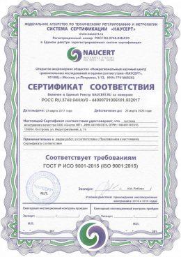 https://sintecmt.ru/wp-content/uploads/2018/04/Сертификат-соответствия-ISO9001-Синтек-МТ.pdf