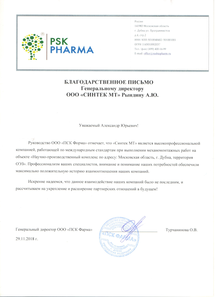 https://sintecmt.ru/wp-content/uploads/2018/11/ПСК-Фарма.pdf