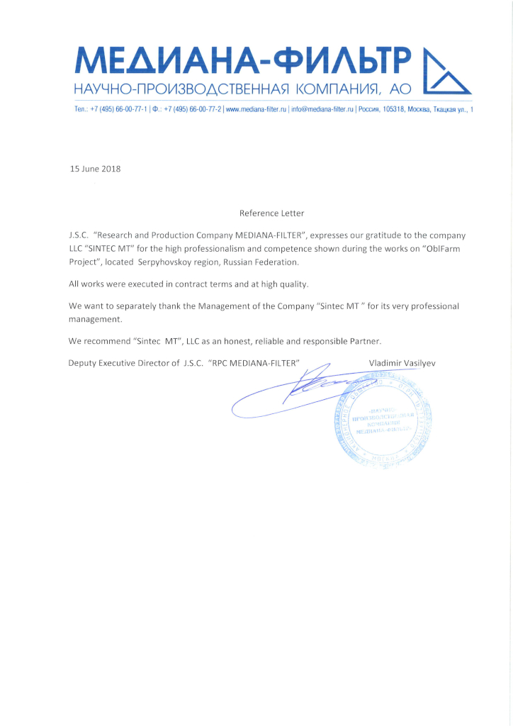 https://sintecmt.ru/wp-content/uploads/2018/12/Медиана-фильтр.pdf