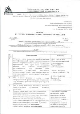 https://sintecmt.ru/wp-content/uploads/2019/01/Выписка-СРО-ССВВ-Синтек-МТ-от-11.01.2019.pdf