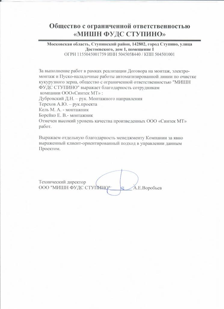 https://sintecmt.ru/wp-content/uploads/2019/02/МИШН-ФУДС-СТУПИНО.pdf