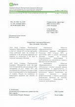https://sintecmt.ru/wp-content/uploads/2019/02/OblPharm.pdf