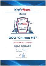https://sintecmt.ru/wp-content/uploads/2019/10/KraftHeinz-Russia-Надежность-и-качество.pdf