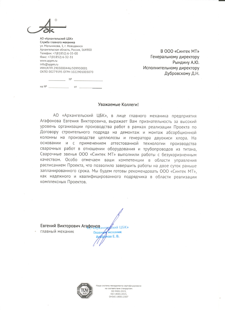 https://sintecmt.ru/wp-content/uploads/2019/11/ЦБК-благ.-письмо.pdf