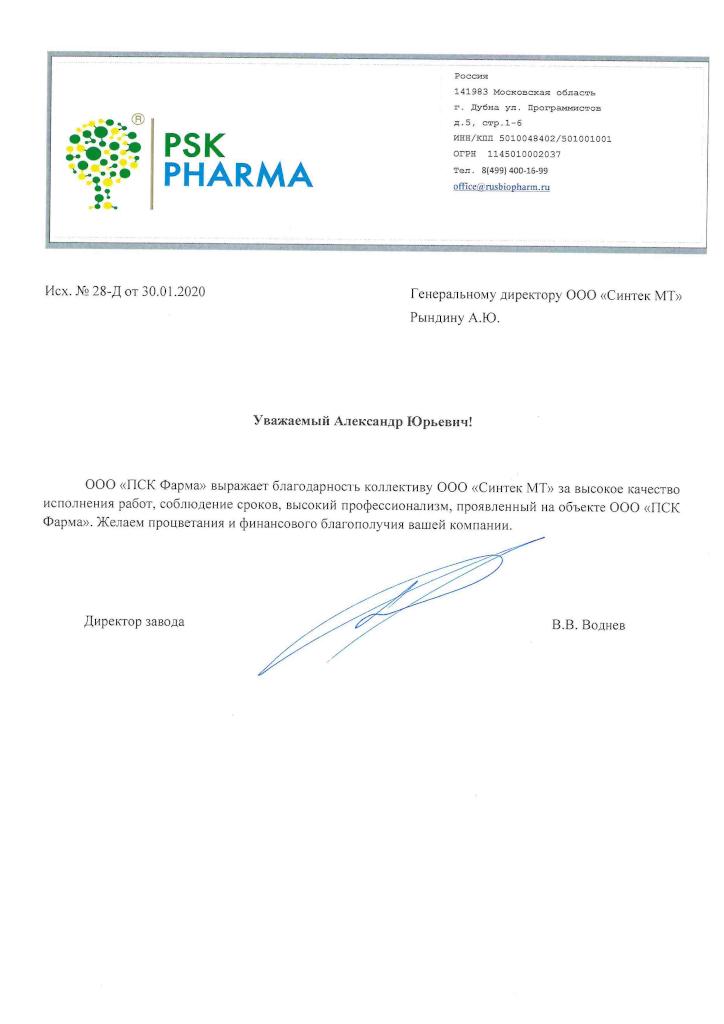 https://sintecmt.ru/wp-content/uploads/2020/02/Благодарственное-письмо_ПСК-ФАРМА_Синтек-МТ.pdf