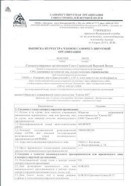 https://sintecmt.ru/wp-content/uploads/2020/06/Выписка-СРО-18.06.2020-Синтек-МТ.pdf