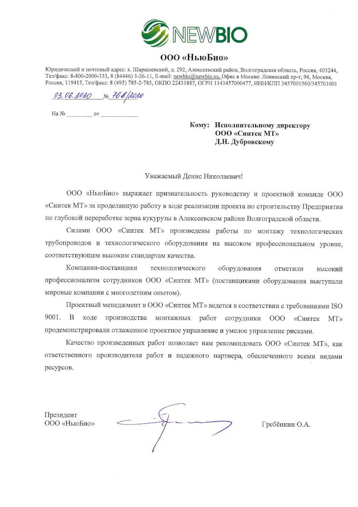 https://sintecmt.ru/wp-content/uploads/2020/06/№-766-от-03.06.2020-г.-Благодарственное-письмо.pdf