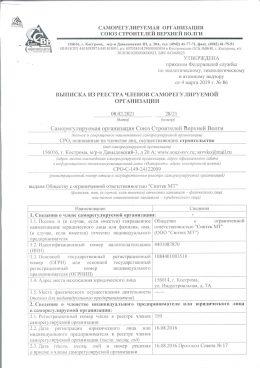 https://sintecmt.ru/wp-content/uploads/2021/02/Выписка-СРО-08.02.2021-Синтек-МТ.pdf