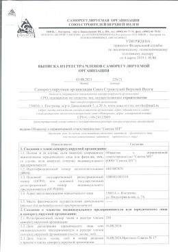 https://sintecmt.ru/wp-content/uploads/2021/08/Выписка-СРО-Синтек-МТ-от-03.08.2021.pdf
